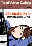 Real Wine Guide (リアルワインガイド) 2010年 10月号 [雑誌]