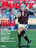 Rugbymagazine(ラグビーマガジン) 2010年 02月号 [雑誌]