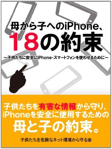 子供にスマホを買ってあげる前に読みたい母から子へのiPhone 18の約束
