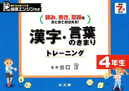 漢字・言葉のきまりトレーニング―読み,書き,意味をまとめておぼえる! (4年生) (論理エンジン方式)