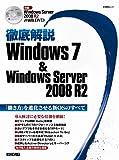 徹底解説 Windows 7 & Windows Server 2008 R2 ~「働き方」を進化させる新OSのすべて~(日経BPムック)