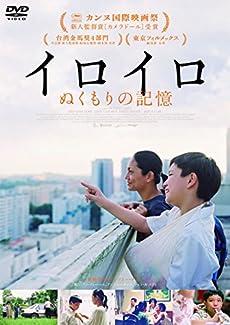 イロイロ ぬくもりの記憶 [DVD]