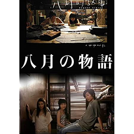 【Amazon.co.jp限定】八月の物語 [DVD]