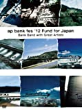 ap bank fes \'12 Fund for Japan [Blu-ray]