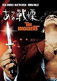 ある戦慄 [DVD]