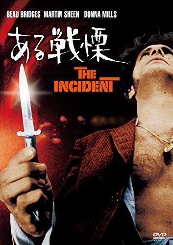 ある戦慄[DVD]