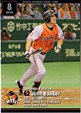 2013年 読売ジャイアンツ GWGカード ボウカー (2013.04.12)