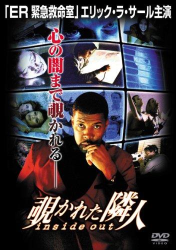 覗かれた隣人 [DVD]