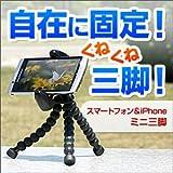 iPhone スマートフォン三脚 ブラック iphone4 IS03 GALAXY S REGZA Phone 対応 200-CAM013BK