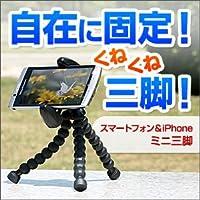 サンワダイレクト iPhone スマートフォン三脚 ブラック iphone4 IS03 REGZA Phone 対応[人気商品] 200-CAM013BK