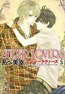 SUPER LOVERS 第3巻