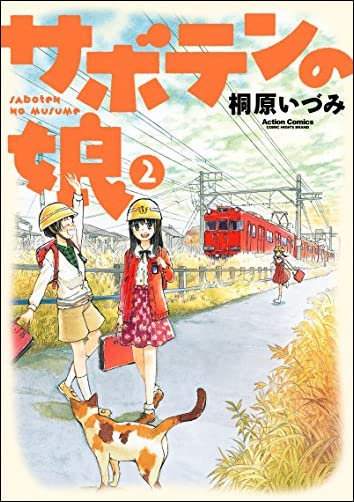 サボテンの娘 2)  アクションコミックス コミックハイ! ))