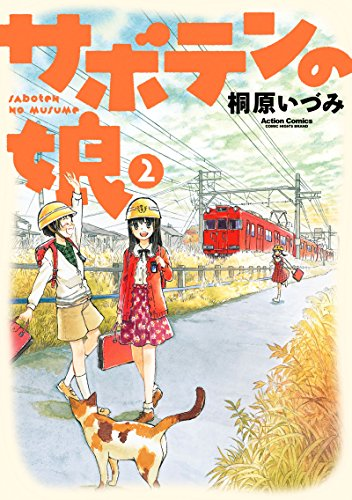サボテンの娘(2) (アクションコミックス(コミックハイ! ))
