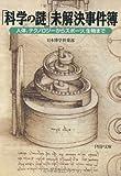 「科学の謎」未解決事件簿 人体、テクノロジーからスポーツ、生物まで (PHP文庫)