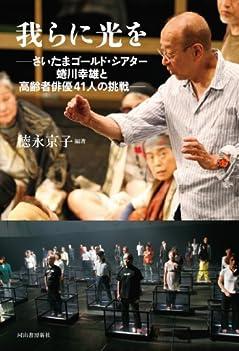 我らに光を ---さいたまゴールド・シアター 蜷川幸雄と高齢者俳優41人の挑戦