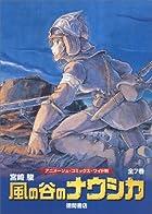 ワイド版 風の谷のナウシカ7巻セット「トルメキア戦役バージョン」
