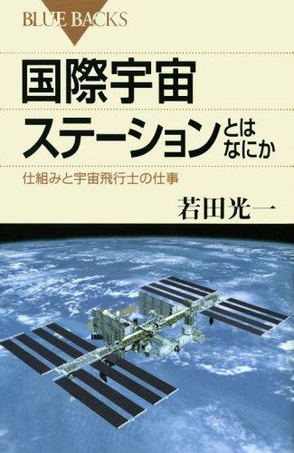 国際宇宙ステーションとはなにか