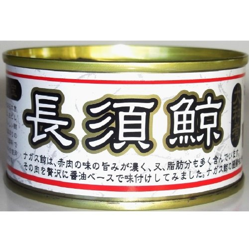 木の屋石巻水産 長須鯨大和煮 170g / 木の屋石巻水産