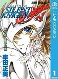 SILENT KNIGHT 翔 1 (ジャンプコミックスDIGITAL)