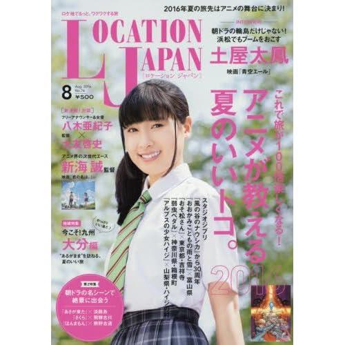 Location Japan(ロケーションジャパン) 2016年 08 月号 [雑誌]