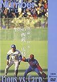 熱闘!日本シリーズ 1986 西武-広島 [DVD]