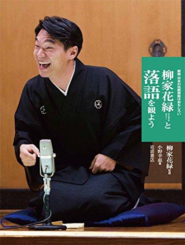 新版 日本の伝統芸能はおもしろい 柳家花緑と落語を観よう