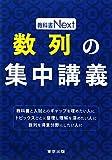 数列の集中講義 (教科書Next)