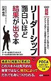 リーダーシップで面白いほど結果が出る本 (ビジネスベーシック「超解」シリーズ)