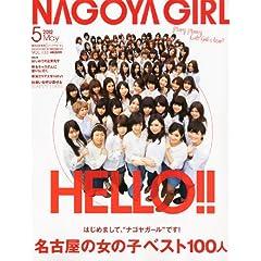 NAGOYA GIRL (�i�S���K�[��) 2012�N 05���� [�G��]