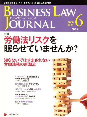 BUSINESS LAW JOURNAL (ビジネスロー・ジャーナル) 2008年 06月号 [雑誌]