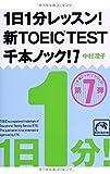 1日1分レッスン! 新TOEIC TEST千本ノック! 7 (祥伝社黄金文庫) -