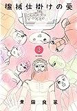 機械仕掛けの愛 3 (ビッグコミックス)