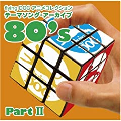 : flyng DOG アニメコレクション テーマソング・アーカイブ '80s Part II