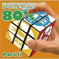 flying DOG コレクション テーマソング・アーカイブ 80's PartII