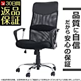 OFFICE Creator ハイバックオフィスチェア たっぷり座面厚9cm ロッキング20度 アームレスト着脱可能 さらさらメッシュ素材 腰あてクッション付き (黒(保証付))