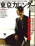 東京カレンダー 2008年 12月号 [雑誌]