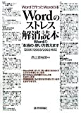WordXgX{ -Wordu{vg[2007/2003/2002]