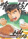 喰いしん坊! 15巻 (15) (ニチブンコミックス)