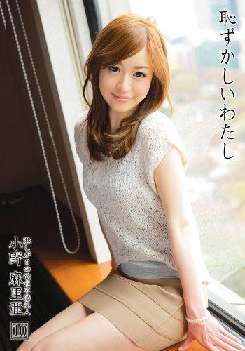 恥ずかしいわたし10 [DVD]