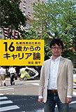 札幌市民のための16歳からのキャリア論 (HS/エイチエス)