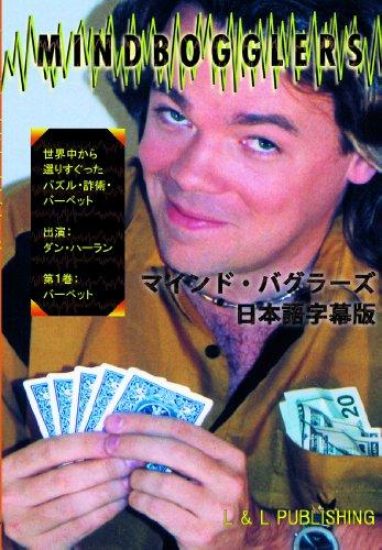 Mind / バグラーズ No. 1, volume Japan movie [DVD]