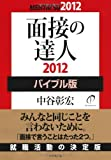 中谷彰宏:面接の達人2012 バイブル版 (MENTATSU)