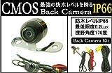 車用バックカメラ 防水CMOSガイドライン付視野角度170度