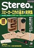 「Stereo」編 スピーカー工作の基本&実例集 2013年版(特別付録:エンクロージュア・キット/バックロードホーン型)(ONTOMO MOOK)