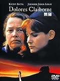 黙秘 [DVD]
