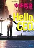 Hello,CEO. (角川文庫)