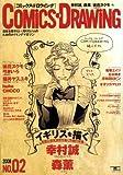 COMiCS・DRAWiNG NO.2 (2008)―漫画を描きたい、知りたい人のためのメイキングマガジン (SEIBUNDO Mook)