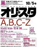 オリ☆スタ 2015年 10/5号