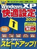 Windows XP究極の快適設定 2008―スゴイ高速効果! (2008) (TJ MOOK)