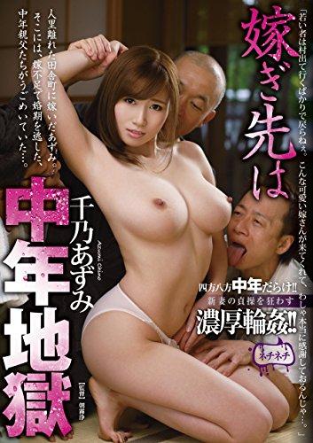 嫁ぎ先は中年地獄 千乃あずみ マドンナ [DVD]